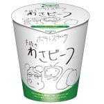 気まぐれお菓子業界から「手抜きわさビーフ」7月19日全国発売!どんな味?