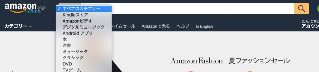 アマゾン上部の検索窓でカテゴリを選択