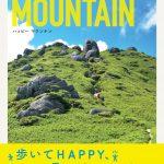 春夏秋冬、山のいいとこまとめました。「山で見つける50の幸せ」レビュー