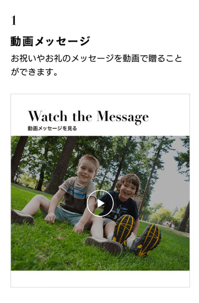 動画メッセージも専用サイトにアップロード可能