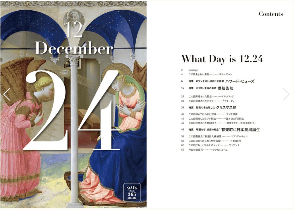 クリスマスイブのDAYS Book 365