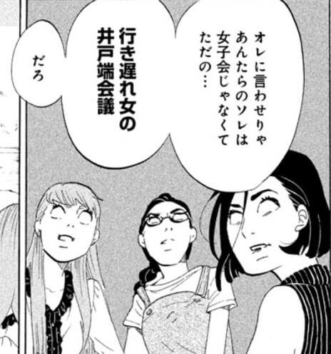 東京タラレバ娘01