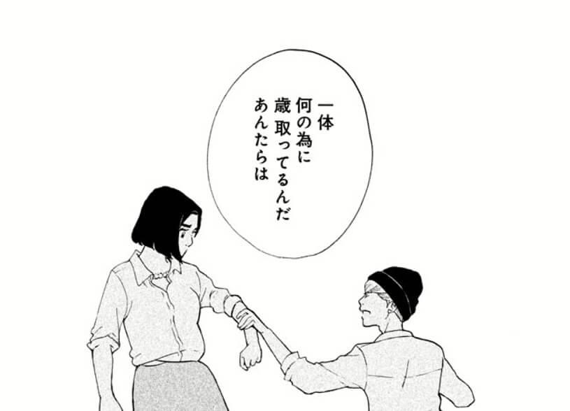 東京タラレバ04