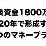 定年後1800万円の老後資金を20年で形成する3つのマネープラン