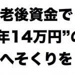 """老後資金で""""年14万円""""のへそくりを生み出す老後のマネープラン"""