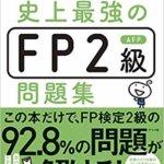 30日間、たった2,138円でFP2級に合格した勉強法